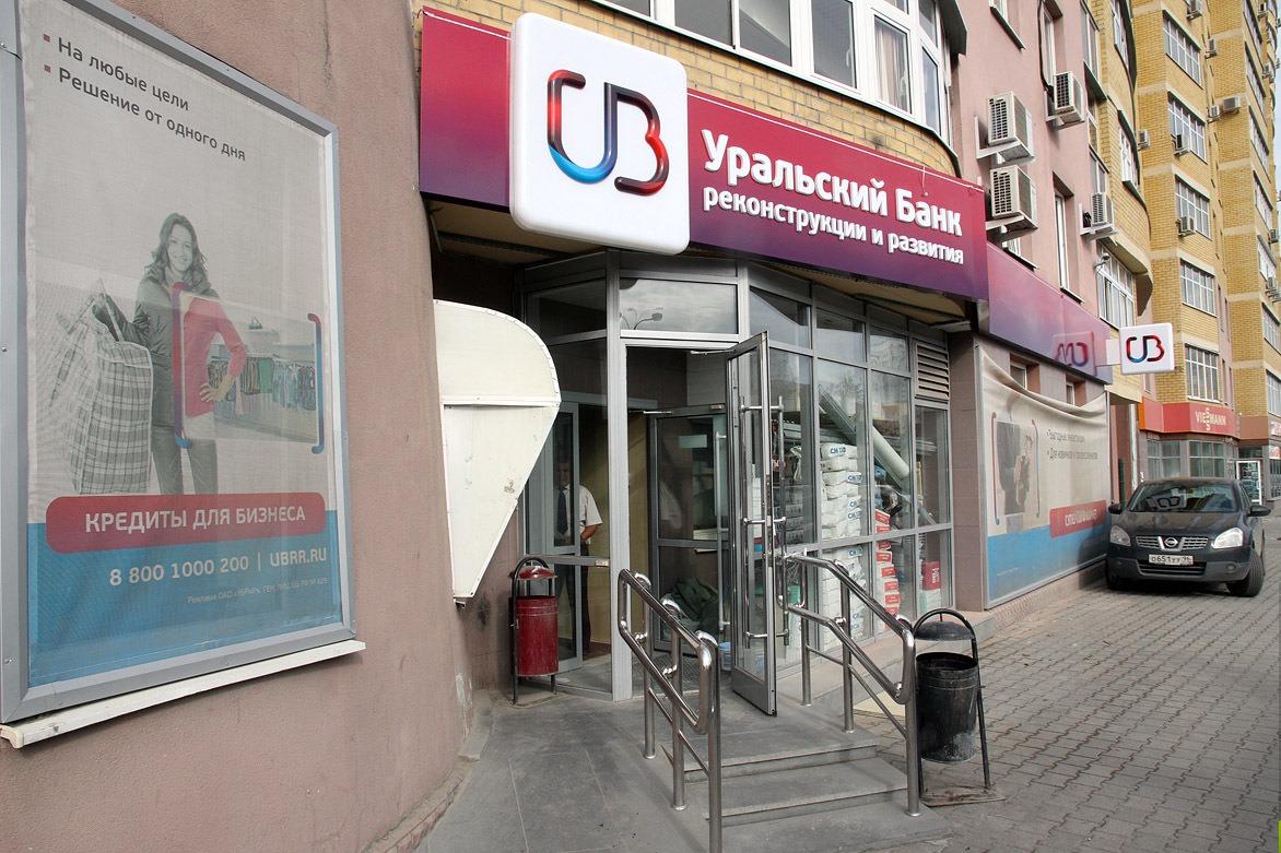 Эксперт РА отнес УБРиР к уязвимым банкам. Рынок утверждает обратное