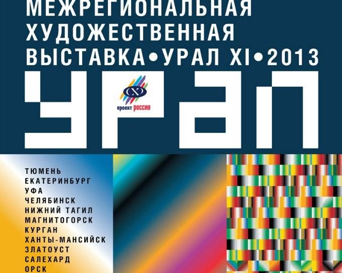Свердловские художники привезли 40 наград с выставки «Урал XI»