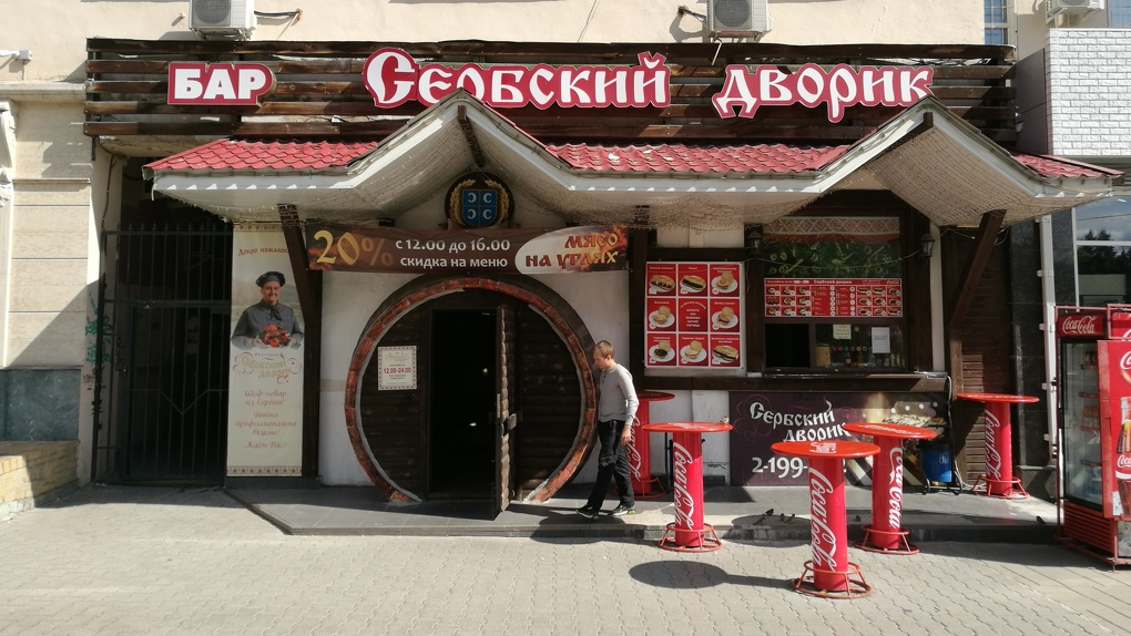 Битва на Балканах: Яков Можаев в бистро «Сербский дворик»
