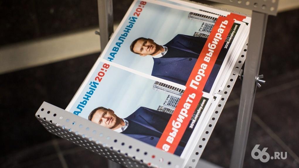 Милиция провела обыски вштабе Навального вОрле