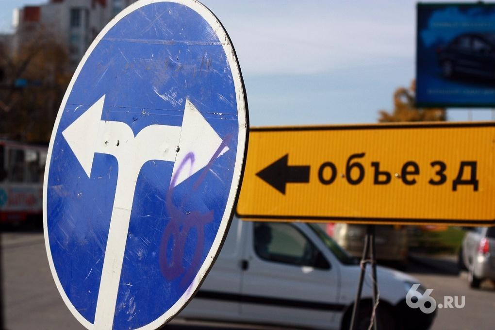 В Екатеринбурге на два дня перекроют улицу Серова