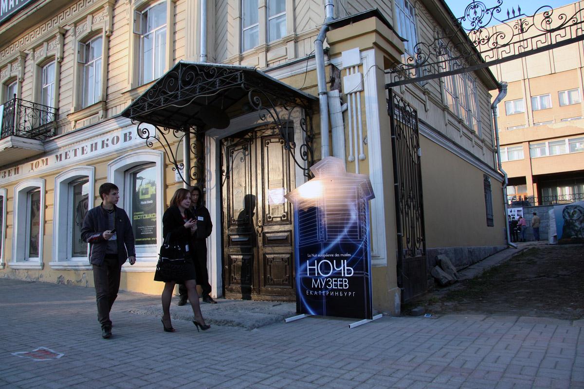 В Екатеринбурге хотят создать музей под открытым небом