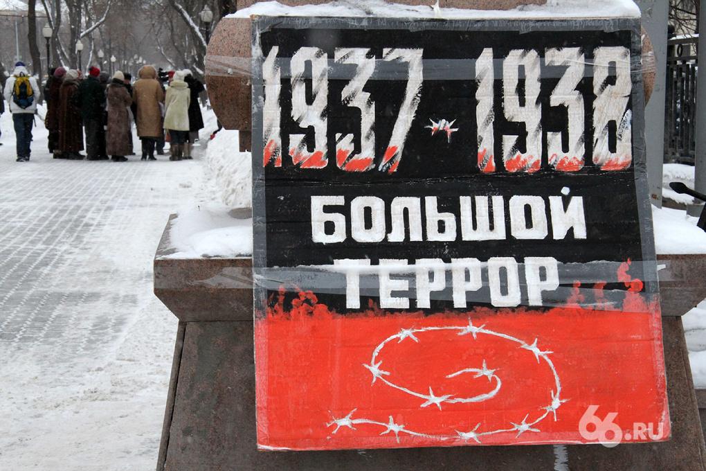 В Екатеринбурге поклонники Сталина устроили настоящий троллинг антисталинистам