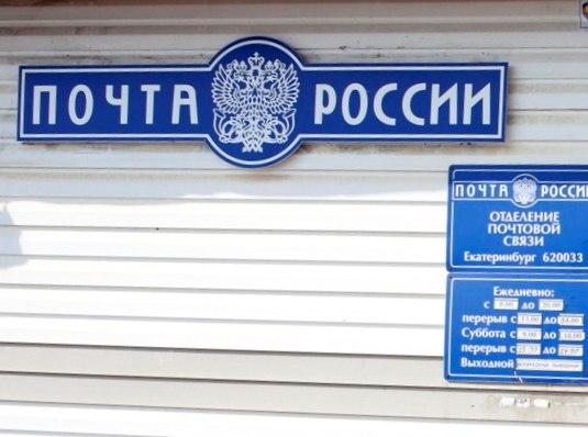 В Екатеринбурге мошенник украл у «Почты России» 400 тысяч рублей