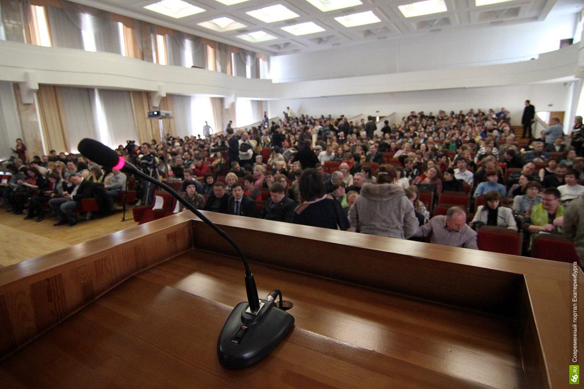 Онлайн-репортаж: горожане решают судьбу «поправок Высокинского»