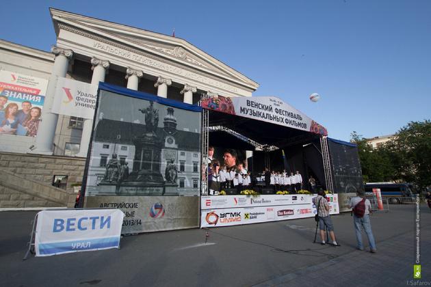 В Екатеринбурге откроется пятый Венский фестиваль музыкальных фильмов