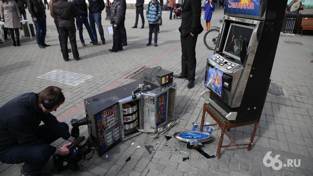 На Вайнера екатеринбуржцы изобразили борьбу с игровыми автоматами