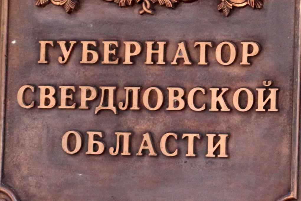 Вице-премьера Свердловской области освободили от должности