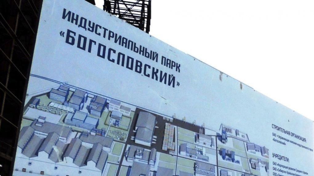 Акции стратегического промпарка «Богословский» выставили на торги. Один из его учредителей обанкротился