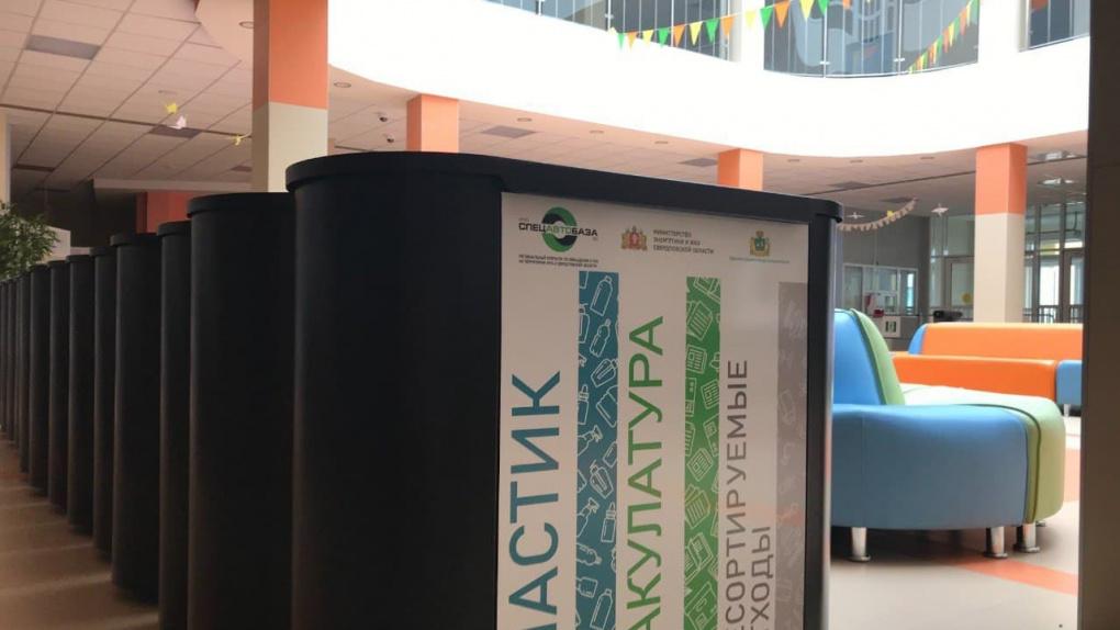 В школах Екатеринбурга с сентября начнут сортировать отходы