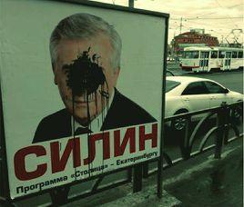 В Екатеринбурге стартовала предвыборная кампания. Теперь официально