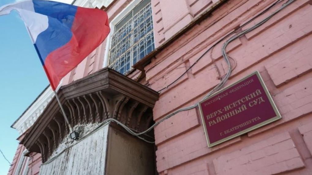В Верх-Исетском суде подсудимые устроили бунт