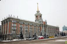 На два часа здание мэрии Екатеринбурга погрузится во тьму