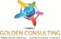 "ООО ""Golden Consulting"""